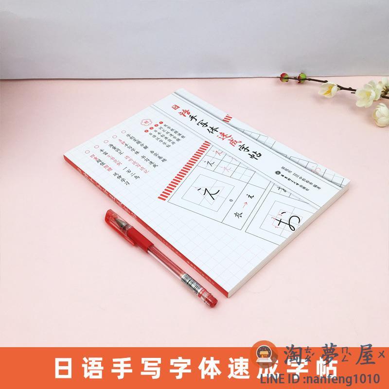 日語手寫體速成字帖五十音字帖漢字練字臨摹【淘夢屋】