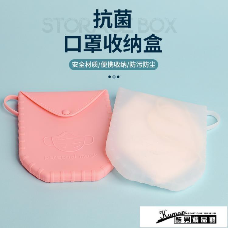 口罩暫存夾子收納夾口鼻罩存放學生隨身神器便攜收納袋 摩登生活