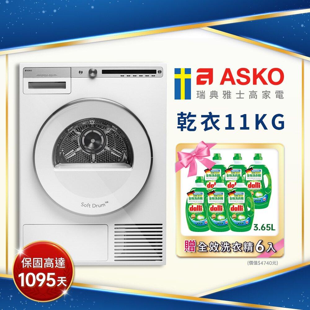 【ASKO瑞典雅士高】11公斤熱泵冷凝式烘衣機T411HD