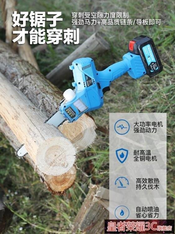 手持電動修枝鋸 鋰電動充電式單手鋸無線戶外家用小型電錬鋸伐木竹子果樹修枝電鋸