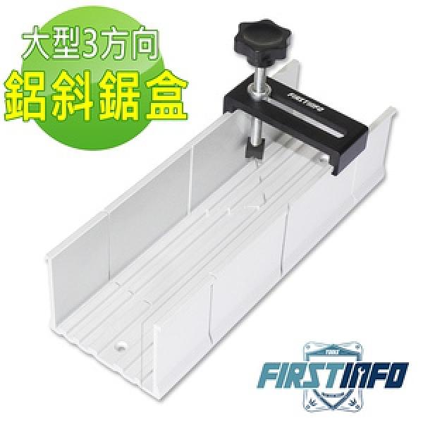 【良匠工具】大型3方向鋁斜鋸盒(鋸子的好幫手)