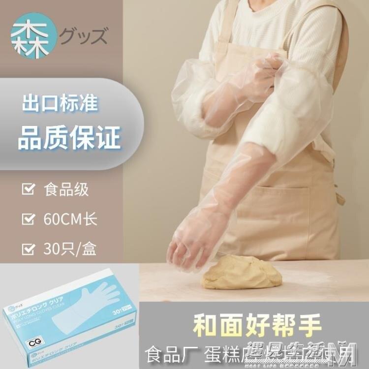日本60CM加長一次性CPE塑料手套烘培和面蛋糕食品電子廠帶橡皮筋