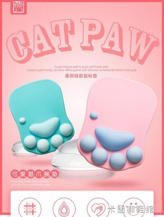 滑鼠墊 滑鼠墊護腕手托可愛卡通創意女生辦公加厚手腕墊貓爪韓萌物 快速出貨