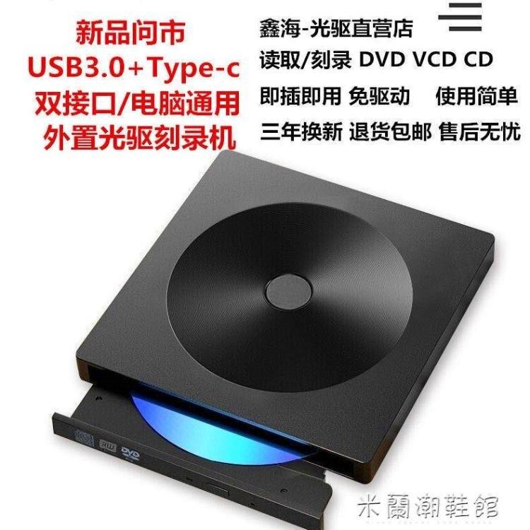 刻錄機 外置光驅dvd刻錄機 USB/Type-c雙接口電腦移動光驅盒CD/DVD播放機 快速出貨