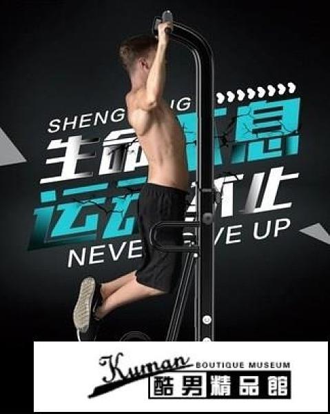 引體向上器 家用單杠室內引體向上器多功能健身器材單桿雙杠架體育用品 酷男