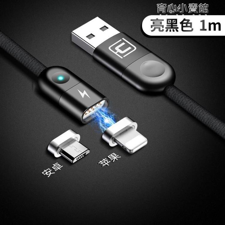 蘋果磁吸數據線磁鐵強磁力充電線器type-c通用快充吸鐵式多頭安卓