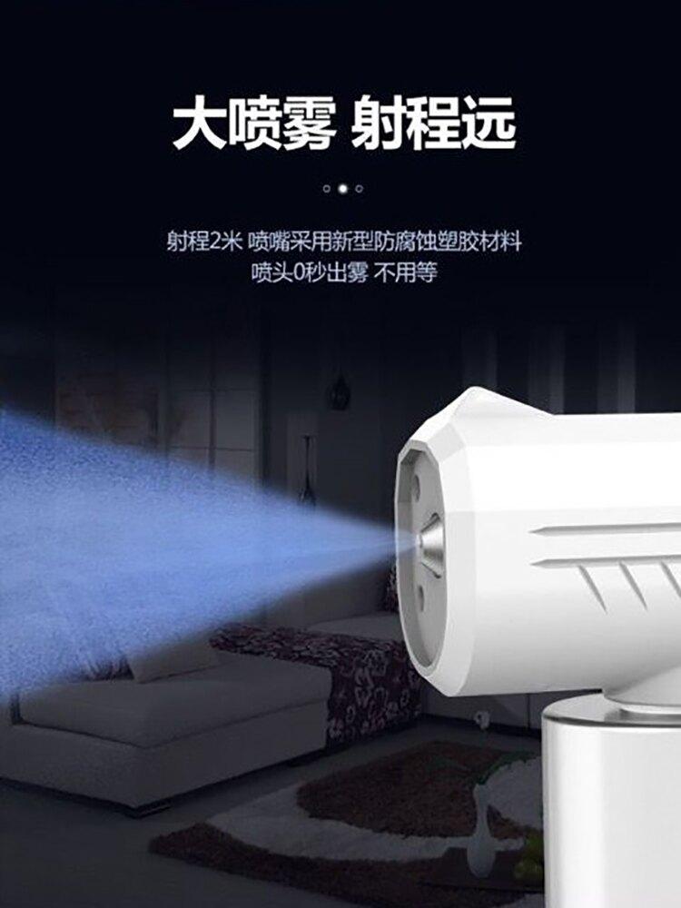 消毒槍 藍光納米霧化消毒槍手持充電無線噴霧商場學校公司便攜殺菌消毒器 【CM6332】