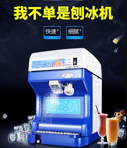刨冰機 維思美碎冰機商用奶茶店破冰機大功率電動全自動雪花沙冰機刨冰機22v 風馳
