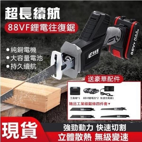 新北現貨新能量 88VF鋰電往復鋸 電動馬刀鋸 軍刀鋸 鋰電電鋸 戶外手持伐木鋸