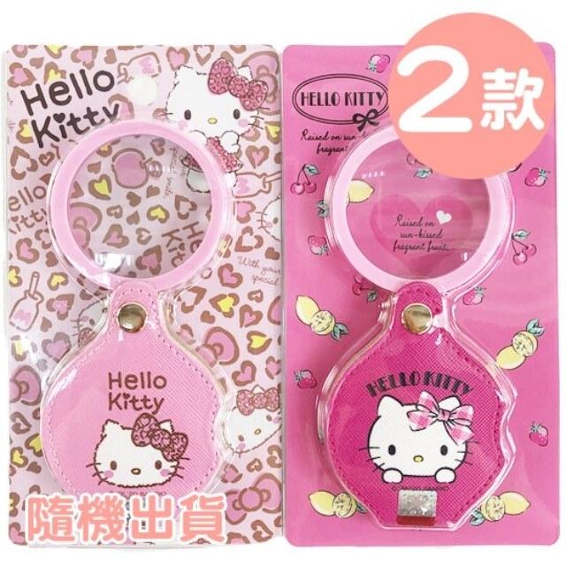 Hello Kitty 圓形皮質隨身化妝鏡 隨身掛飾鏡 放大鏡 圓鏡 (2款隨機)