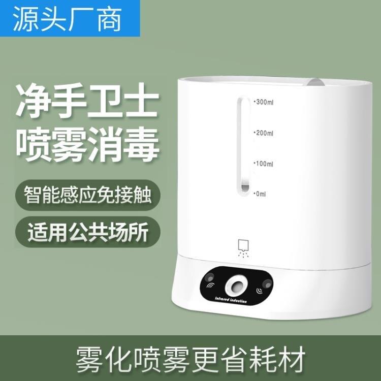 電動自動感應酒精噴霧手殺菌消毒器家用噴壺專用瓶子洗手機立式