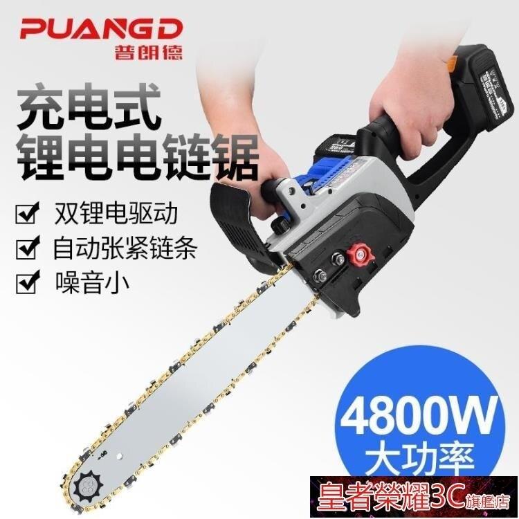 電鋸 充電式電鋸無線大功率電錬鋸鋰電池家用伐木鋸戶外砍樹電動工具