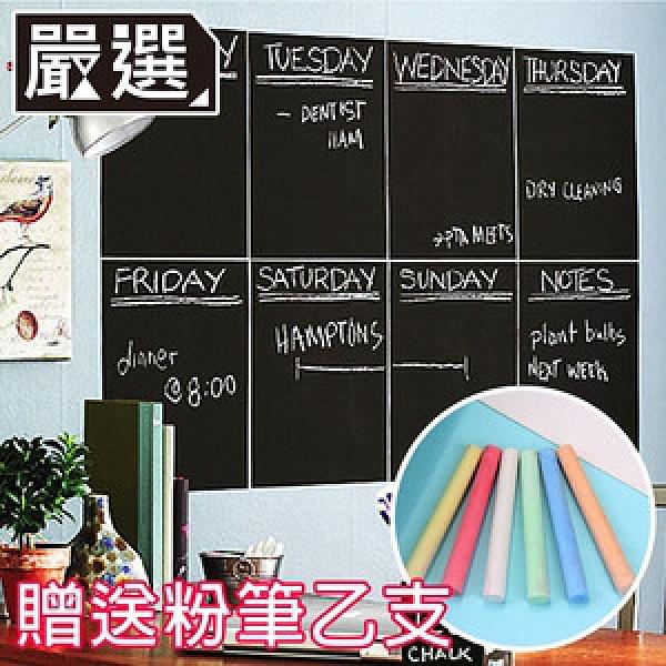 嚴選 辦公室家庭兒童書寫可擦拭黑板貼 21x30cm/8入/贈粉筆