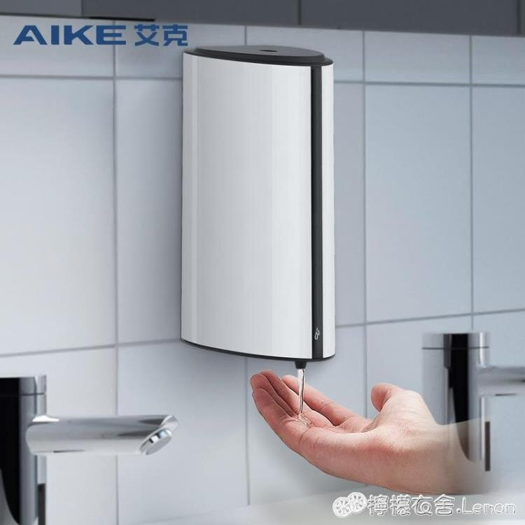 防疫用品-酒精消毒器 艾克皂液器自動感應噴霧器自動手部消毒液機壁掛免打孔泡沫皂液器
