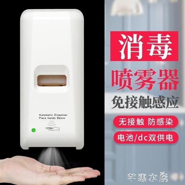 自動感應消毒機酒店酒精噴霧器幼兒園工廠移動消毒站衛生間洗手器 快速出貨