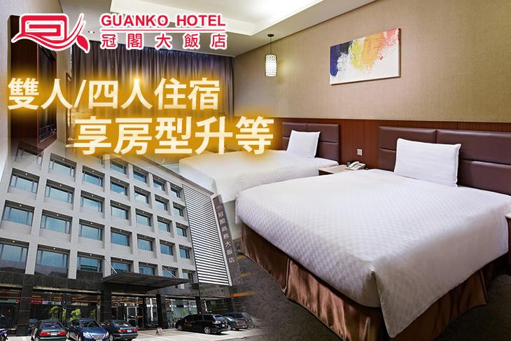 【嘉義】嘉義-冠閣大飯店 #GOMAJI吃喝玩樂券#電子票券#飯店商旅
