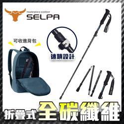 韓國SELPA 御淬碳纖維折疊四節外鎖快扣登山杖/登山/摺疊(三色任選)