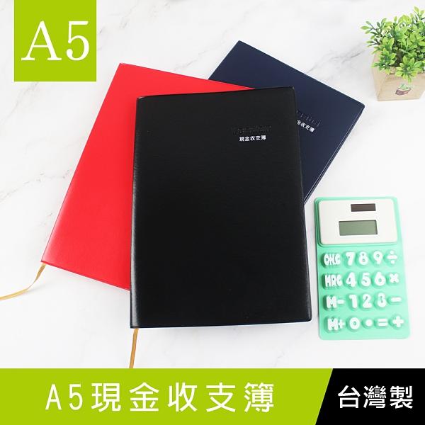 珠友 LE-63016 A5/25K現金收支簿/帳本/記帳/帳冊/收支本/收款本-Leader
