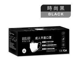 【Beauty小舖】成人平面口罩-時尚黑(50片/盒)-台灣製造MIT
