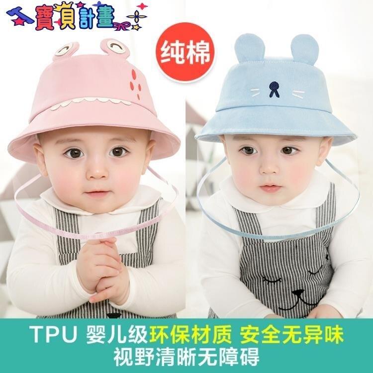 防飛沫帽 嬰兒帽子春秋薄款防護飛沫面部罩兒童寶寶漁夫帽遮【防疫用品】