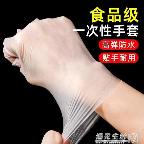 一次性手套100只加厚乳膠橡膠食品級家用TPE/餐飲PVC廚房烘焙耐用 遇見生活