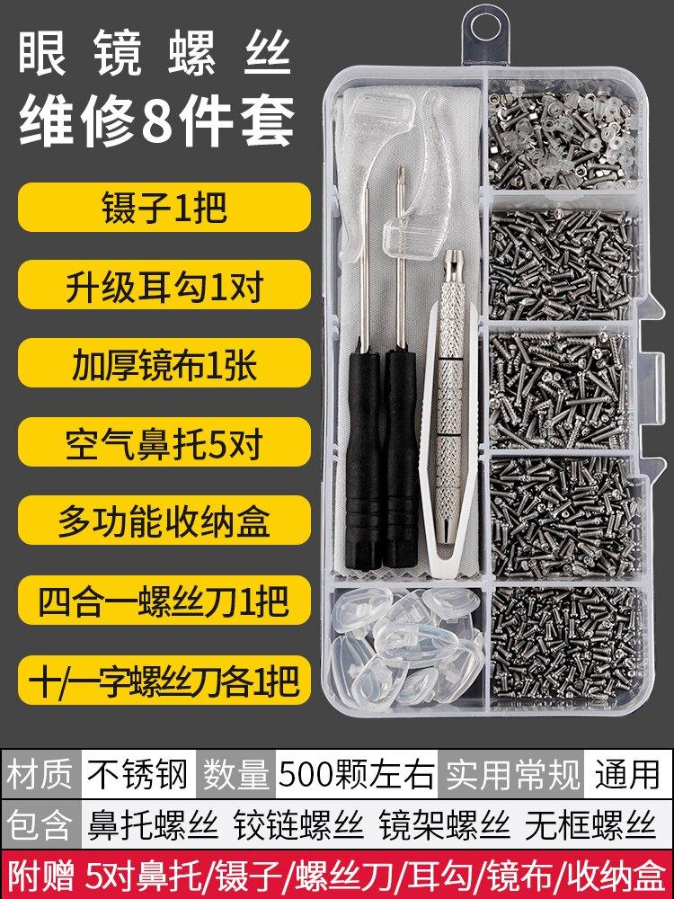 眼鏡維修工具 眼鏡維修小螺絲框架腿鏍絲硅膠鼻托墊螺絲刀零配件修理工具盒套裝 【CM6264】