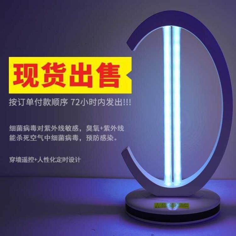 【快速出貨】【批量可聯繫客服優惠】臭氧紫外線消毒燈110V家用除螨室內小型移動uvc菌燈便攜式 防疫必備