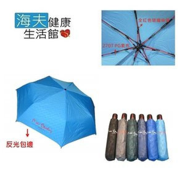 【海夫】皮爾卡登 雅士自動開收傘 防潑水 超強抗風 雨傘(3448)水藍