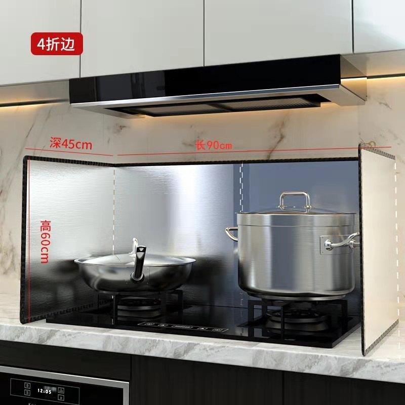 廚房擋油板不鏽鋼擋油板防油擋板隔熱廚房神器炒菜防濺油煙機煤氣灶台耐高溫 bw4228
