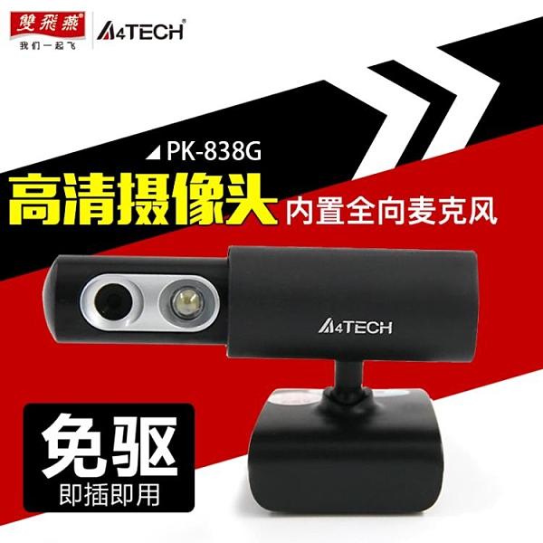 雙飛燕電腦攝像頭臺式機筆記本電腦攝像頭USB免驅動高清攝像頭 橙子精品