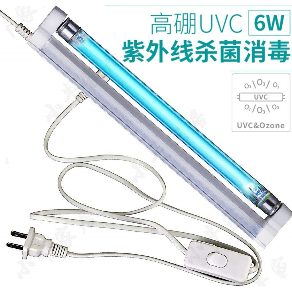 紫外線UV消毒燈 110V除蟎殺菌燈 帶臭氧消毒滅菌 T5紫外線消毒燈臭氧紫光消毒燈管殺菌燈除蟎紫外線燈