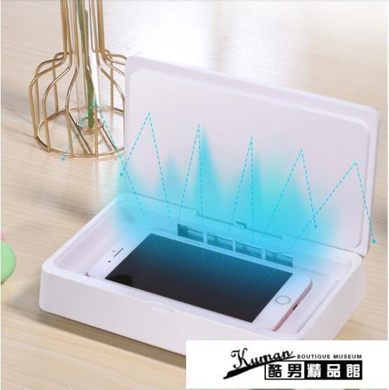 紫外線家用小型箱臭氧發生器消毒機內衣內褲手機殺菌消毒器 摩登生活