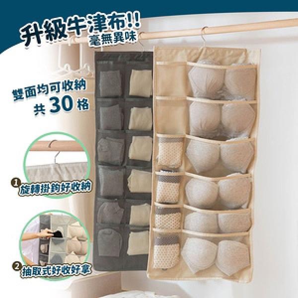 【家適帝】30格吊掛式多功能收納袋 (4入)灰色*4