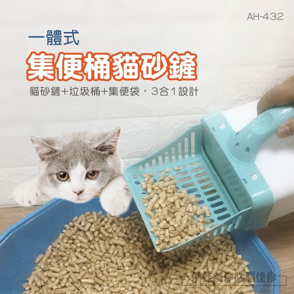 集便盒一體式貓砂鏟ah-4322021年新款 除貓砂 清貓砂 貓砂鏟子 攜帶式垃圾桶