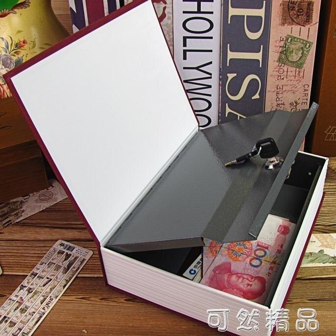 保險箱家用 小型迷你隱形創意床頭家用保險櫃書本密碼保管箱帶鎖