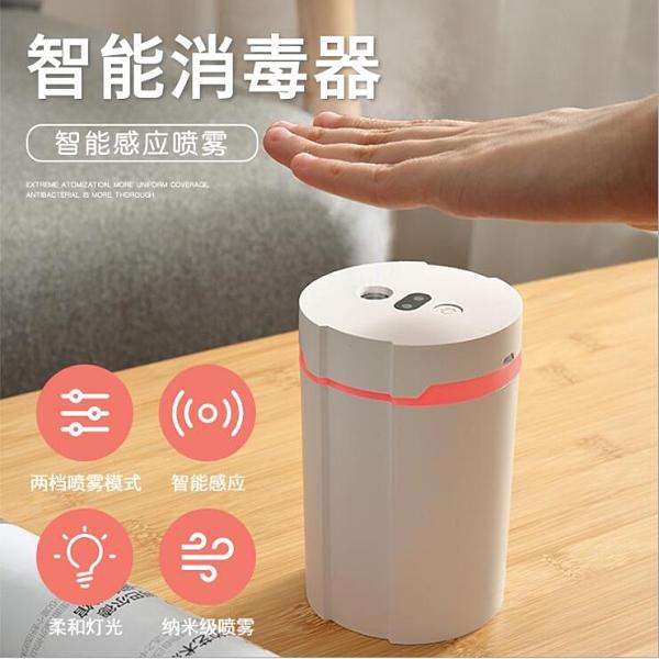 跨境可加酒精消毒感应全自动喷雾器K2净手雾化器便携智慧感应喷雾 夢幻小鎮