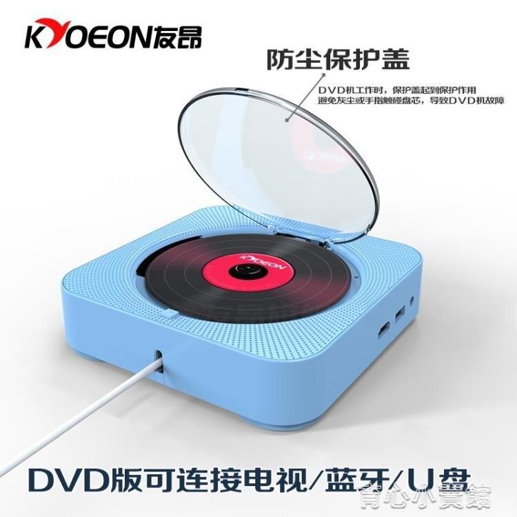 隨身聽壁掛式CD機播放器家用dvd影碟機便攜式CD播放機藍芽