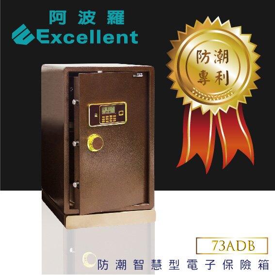 阿波羅 Excellent 防潮電子保險箱 73ADB (防潮智慧型)