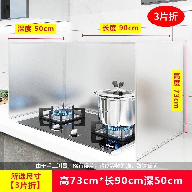 廚房擋油板不鏽鋼廚房擋油板炒菜擋防油濺隔熱油煙機防油擋板煤氣灶台耐高溫 bw4229