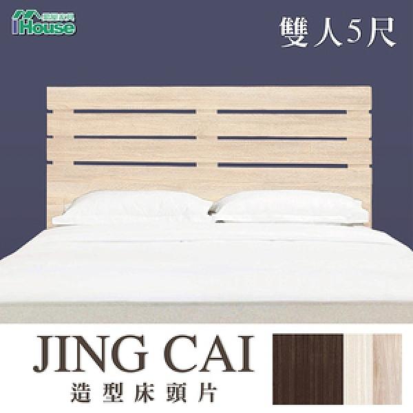 IHouse-京采 造型床頭片 雙人5尺胡桃