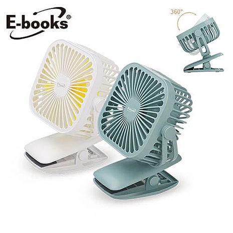 E-books K27 夾式360度任意轉充電風扇(活動)白