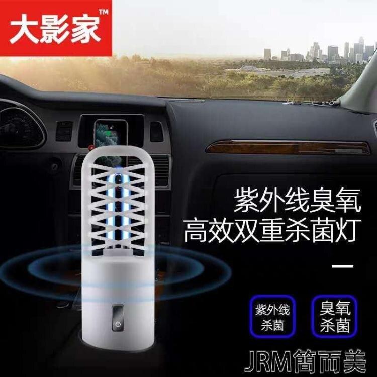 【快速出貨】【批量可聯繫客服優惠】紫外線消毒燈便攜式USB充電臭氧UVC殺菌車載迷你小型移動除螨家用 防疫必備