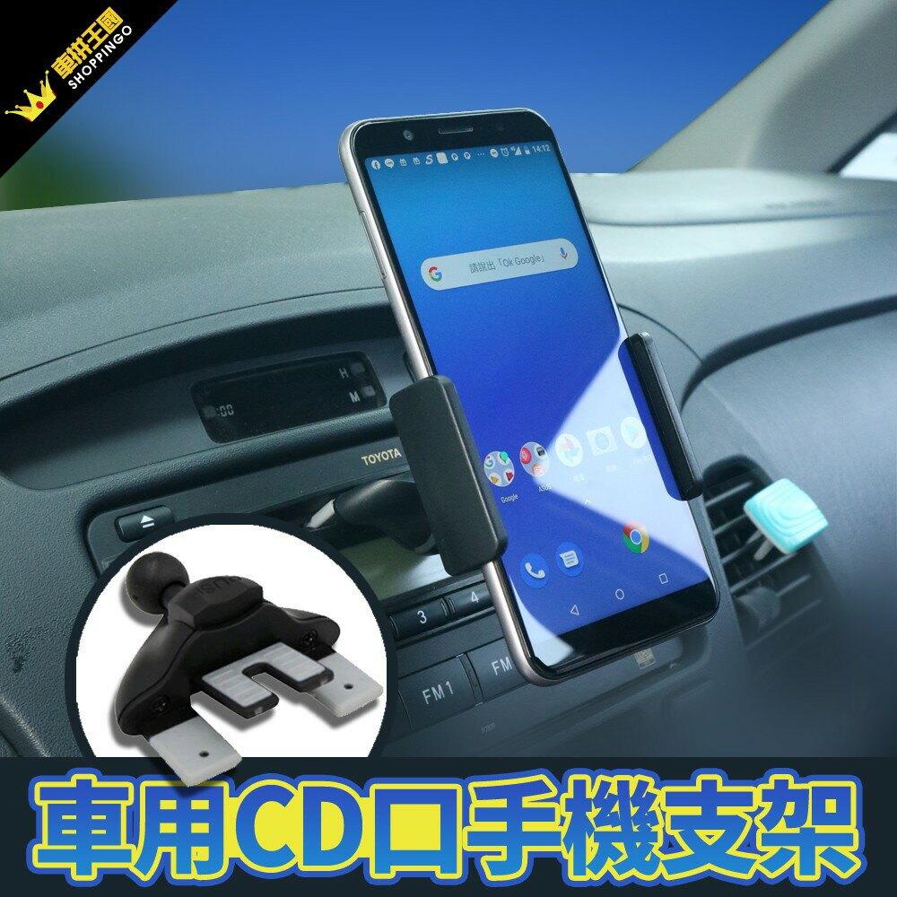 車用CD口手機支架 (CD手機架|汽車支架|CD槽手機架|手機夾|360度可旋轉)