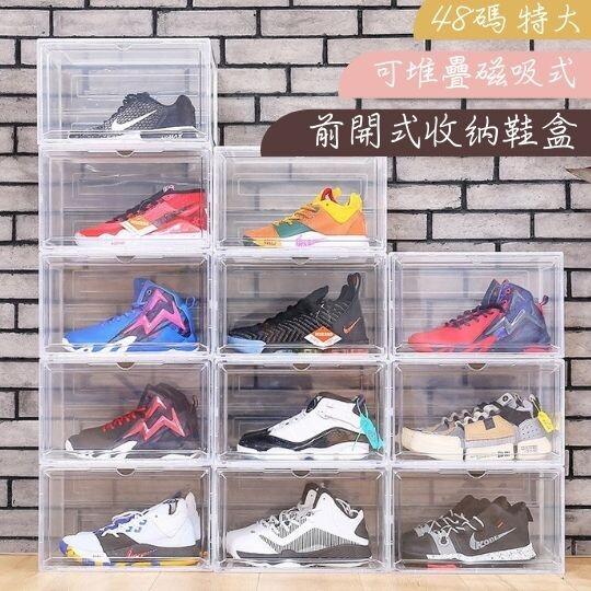 多層組合 可堆疊磁吸式防塵鞋盒(2盒) 側開式鞋子收納 加大加寬