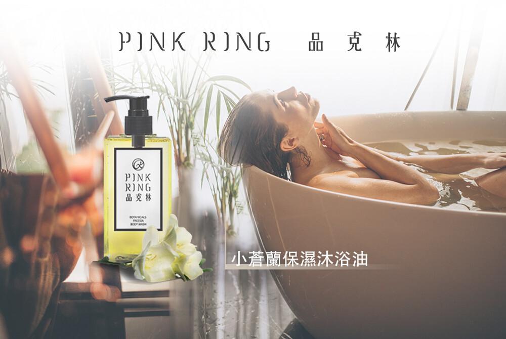 品克林pinkring小蒼蘭保濕沐浴油