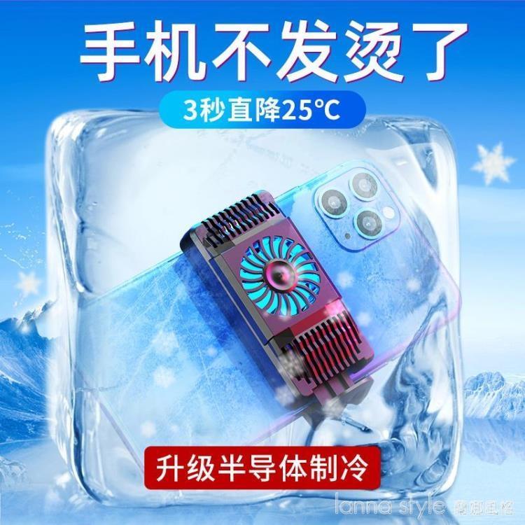 手機散熱器降溫神器水冷蘋果x冷凍半導體風扇背夾專用制冷適用【免運】