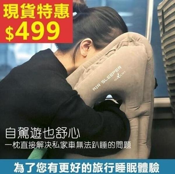 新北現貨充氣枕 充氣U型枕 抱枕 睡枕 舒睡枕 飛機枕 旅行睡覺神器旅遊趴睡超舒服