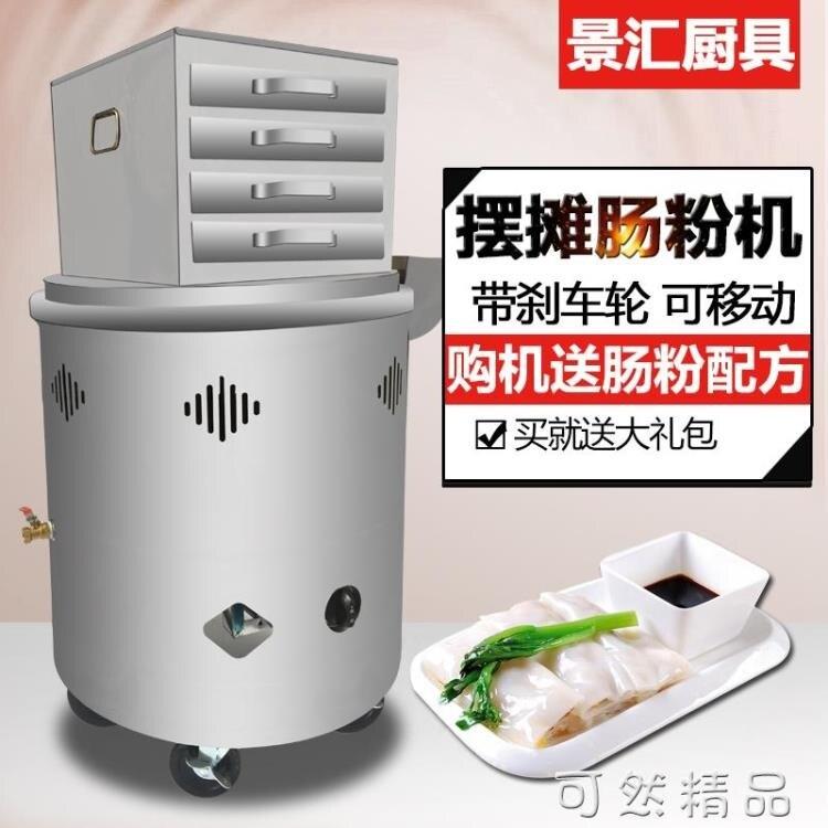節能圓形腸粉機抽屜式商用燃氣蒸腸粉機器蒸爐蒸箱拉腸粉機帶輪子