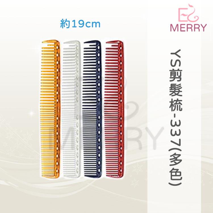 《現貨》YS剪髮梳-337(多色) 約19公分 裁剪梳 美髮梳【EZ MERRY 易美網】