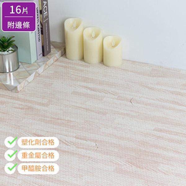 樂嫚妮 木紋EVA拼裝巧拼地墊-16片-TCC檢測合格-附邊條白木紋色